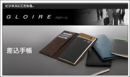 http://www.refill-style.com/gloire/diary.html