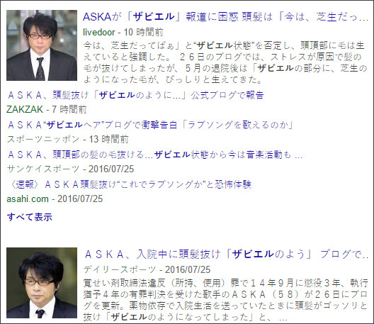 https://www.google.co.jp/#tbm=nws&q=%E3%82%B6%E3%83%93%E3%82%A8%E3%83%AB