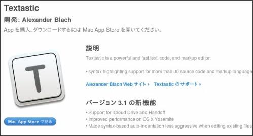 https://itunes.apple.com/jp/app/textastic/id572491815?mt=12