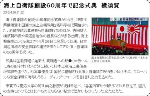 http://sankei.jp.msn.com/region/news/120426/kng12042621240002-n1.htm