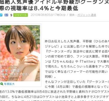 http://news.livedoor.com/article/detail/4928897/