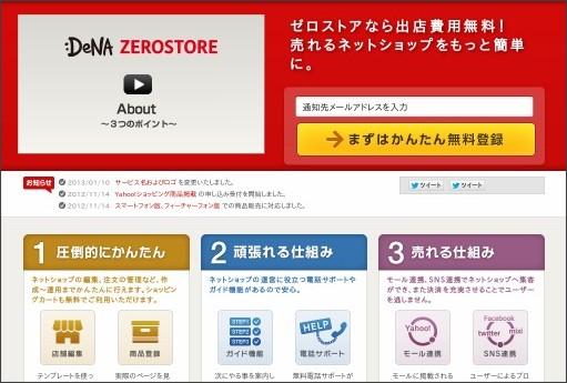 http://zerostore.jp/