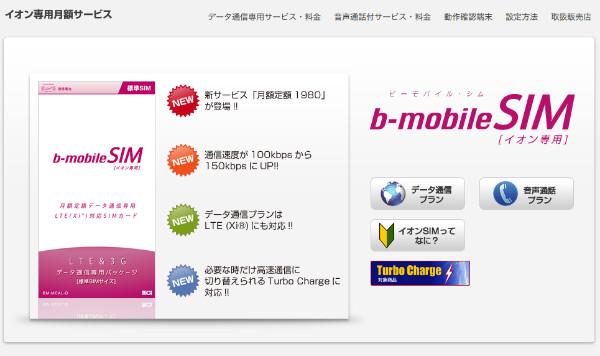 http://www.bmobile.ne.jp/aeon/index.html