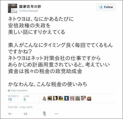 https://twitter.com/nihonnboyaki/status/661715544341508096