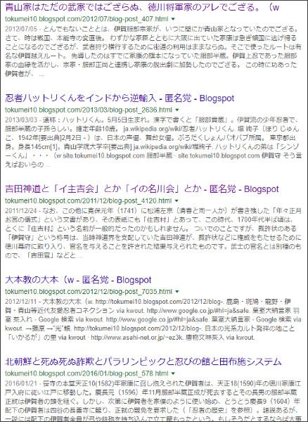 https://www.google.co.jp/search?ei=Mii5WuDwO9PIjwP8yZrYDQ&q=site%3A%2F%2Ftokumei10.blogspot.com+%E4%BC%8A%E8%B3%80%E5%AE%88+%E9%9D%92%E5%B1%B1&oq=site%3A%2F%2Ftokumei10.blogspot.com+%E4%BC%8A%E8%B3%80%E5%AE%88+%E9%9D%92%E5%B1%B1&gs_l=psy-ab.3...17670.18855.0.19677.2.2.0.0.0.0.134.256.0j2.2.0....0...1c.1j2.64.psy-ab..0.0.0....0.uK_F215BQes