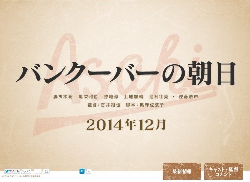 http://www.vancouver-asahi.jp/