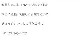 http://ameblo.jp/motoko-oobayashi/entry-11334945605.html