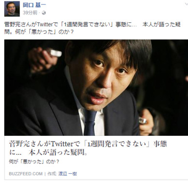 https://www.facebook.com/okaguchik/posts/1413183538759920