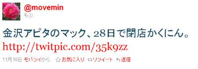 http://twitter.com/#!/movemin/status/2332524466413568