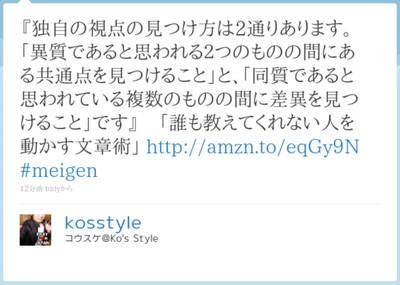 http://twitter.com/kosstyle/status/59592185628205056