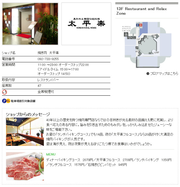 http://www.ims.co.jp/restaurant/detail/?shopNo=095