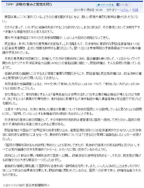 http://www.nishinippon.co.jp/nnp/item/272267