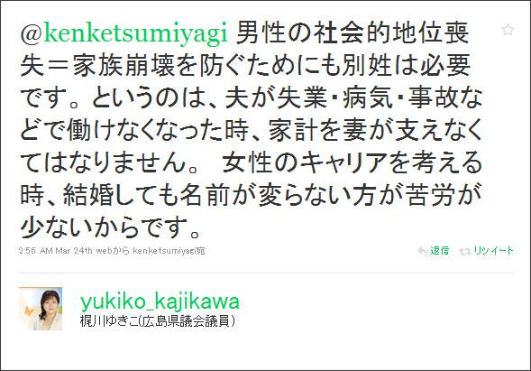 http://twitter.com/yukiko_kajikawa/status/10936530655