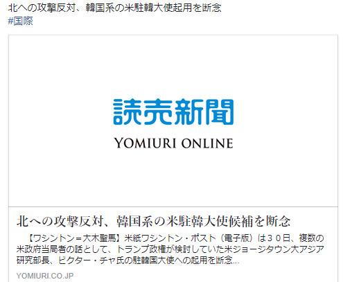 https://www.facebook.com/YomiuriOnline/posts/1517420114972771?pnref=story