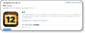 https://itunes.apple.com/jp/app/12-days-purezento/id777716569?mt=8