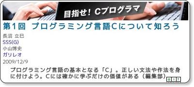 http://www.atmarkit.co.jp/fcoding/articles/c/01/c01a.html