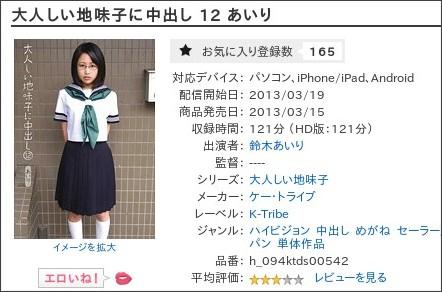 http://www.dmm.co.jp/digital/videoa/-/detail/=/cid=h_094ktds00542/