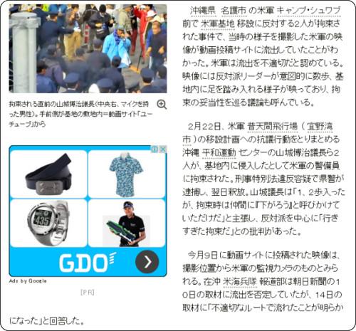 http://www.asahi.com/articles/ASH3G5SHQH3GTPOB001.html