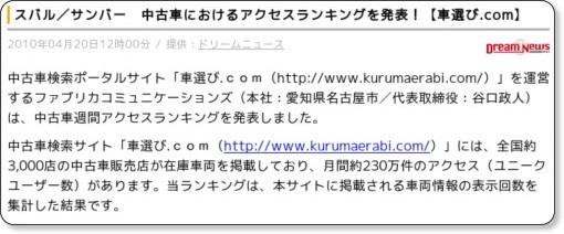 http://news.livedoor.com/article/detail/4728208/