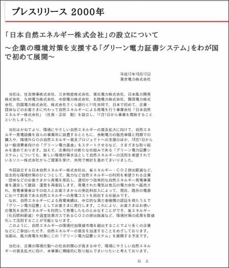 http://www.tepco.co.jp/cc/press/00101201-j.html