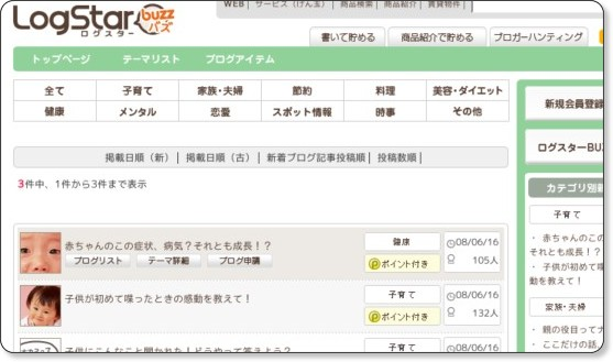 http://logstar.realworld.jp/buzz/categories/1