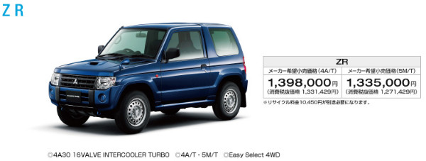 http://www.mitsubishi-motors.co.jp/pajero_mini/lineup/index.html