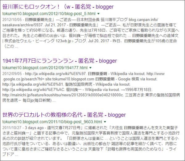 https://www.google.co.jp/search?ei=SBhNWqWOINTIjwPbm6TYDQ&q=site%3A%2F%2Ftokumei10.blogspot.com+%E7%AC%B9%E5%B7%9D%E8%89%AF%E4%B8%80%E3%80%80%E6%97%A5%E9%87%8E%E5%8E%9F%E9%87%8D%E6%98%8E&oq=site%3A%2F%2Ftokumei10.blogspot.com+%E7%AC%B9%E5%B7%9D%E8%89%AF%E4%B8%80%E3%80%80%E6%97%A5%E9%87%8E%E5%8E%9F%E9%87%8D%E6%98%8E&gs_l=psy-ab.3...0.0.1.182.0.0.0.0.0.0.0.0..0.0....0...1c..64.psy-ab..0.0.0....0.PqEZ6YzXIE8