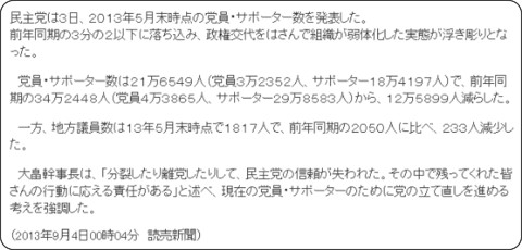 http://www.yomiuri.co.jp/politics/news/20130903-OYT1T00926.htm?from=ylist