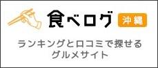 http://r.tabelog.com/bar/okinawa/rank/