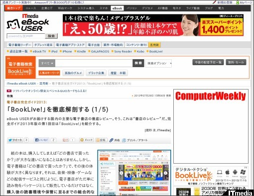 http://ebook.itmedia.co.jp/ebook/articles/1307/29/news040.html