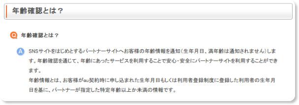 https://id.auone.jp/age/pc/help/1.html