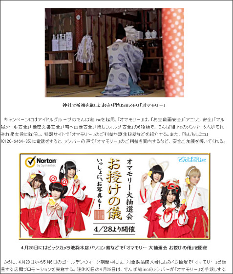 http://bcnranking.jp/news/1204/120416_22547.html