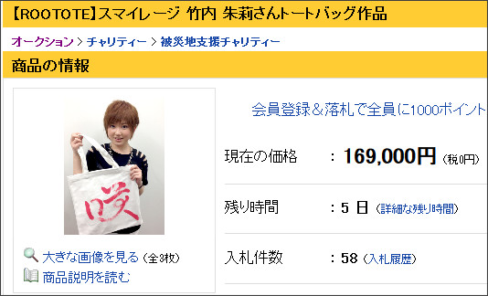 http://page3.auctions.yahoo.co.jp/jp/auction/c451671665?u=rootote_charity