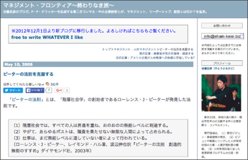 http://management-frontier.livedoor.biz/archives/50566357.html