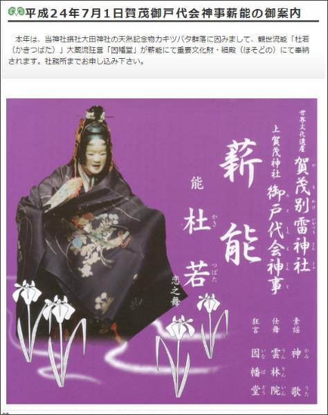 http://www.kamigamojinja.jp/topics/2012/2012_kamomitoshiro.html