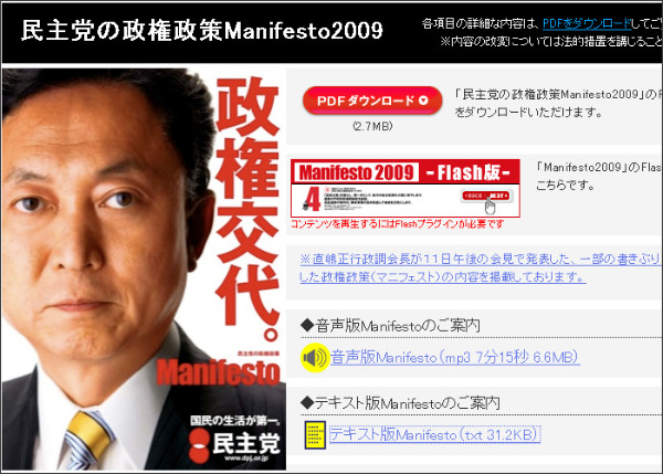 http://www.dpj.or.jp/special/manifesto2009/index.html