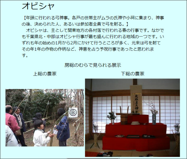 http://www.chiba-muse.or.jp/MURA/kikaku/nencyugyozi/kaisetu/obisya.htm