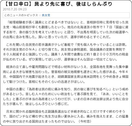 http://sankei.jp.msn.com/politics/policy/100720/plc1007200926003-n1.htm
