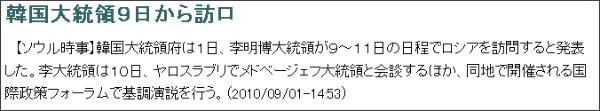 http://www.jiji.com/jc/c?g=int_30&k=2010090100516
