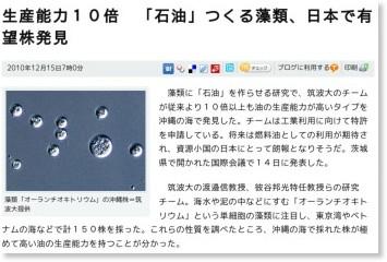 http://www.asahi.com/science/update/1214/TKY201012140212.html