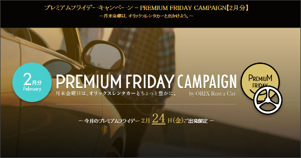https://car.orix.co.jp/campaign/premium_friday_february.html