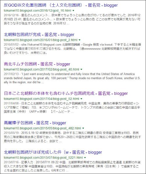 https://www.google.co.jp/#q=site://tokumei10.blogspot.com+%E5%8C%85%E5%9B%B2%E7%B6%B2