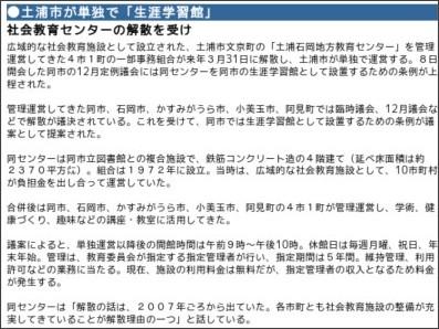 http://www.joyo-net.com/kako/2009/honbun091209.html