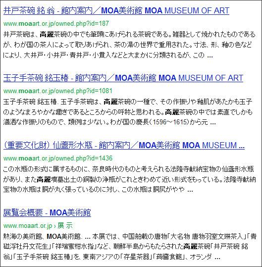 http://www.google.co.jp/#hl=ja&safe=off&tbo=d&sclient=psy-ab&q=MOA+%E9%AB%98%E9%BA%97&oq=MOA+%E9%AB%98%E9%BA%97&gs_l=hp.3...11347.13918.2.14854.7.7.0.0.0.1.786.1805.0j4j4-1j0j1.6.0...0.0...1c.6nV_i95xFMA&pbx=1&bav=on.2,or.r_gc.r_pw.r_qf.&bvm=bv.1355325884,d.cGE&fp=ec05a3fbe9c2497c&bpcl=39967673&biw=1278&bih=922