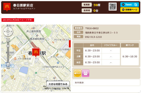 http://www.mcdonalds.co.jp/shop/map/map.php?strcode=40541