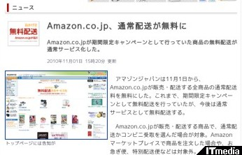 http://www.itmedia.co.jp/news/articles/1011/01/news063.html