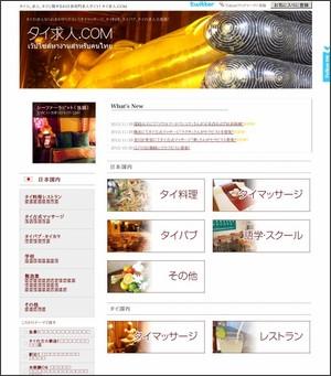 http://www.thaikyujin.com/
