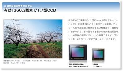 http://www.sony.jp/products/Consumer/DSC/DSC-W300/feat2.html