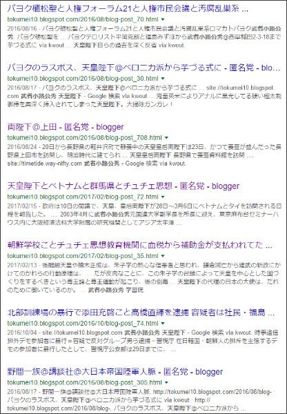 https://www.google.co.jp/#q=site://tokumei10.blogspot.com+%E6%AD%A6%E8%80%85%E5%B0%8F%E8%B7%AF%E5%85%AC%E7%A7%80%E3%80%80%E5%A4%A9%E7%9A%87%E9%99%9B%E4%B8%8B&tbs=qdr:y&*