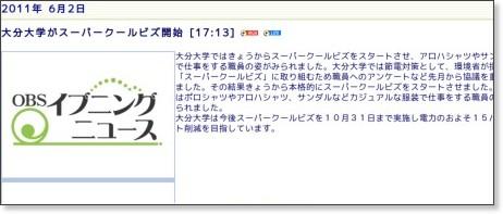 http://www.e-obs.com/obs-news/genko/DD06020016898.html